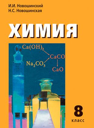 учебник новошинский химия 8 класс